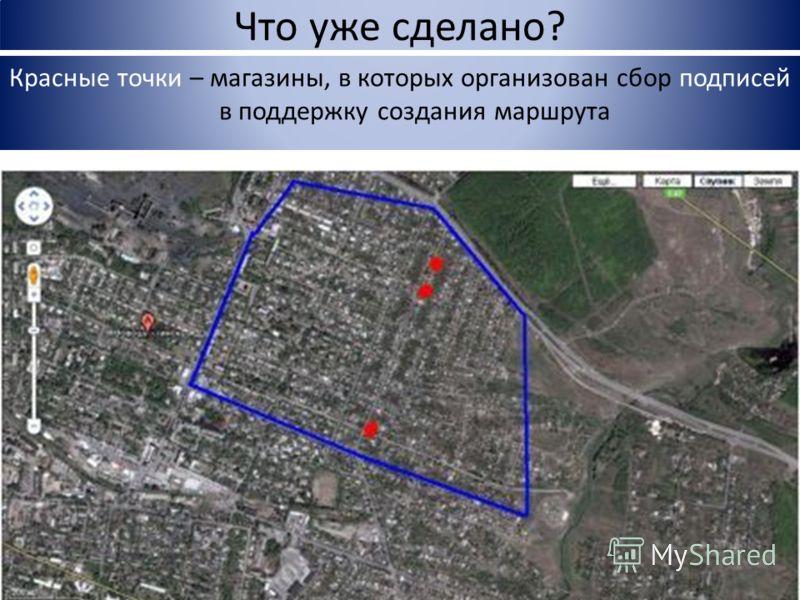 Красные точки – магазины, в которых организован сбор подписей в поддержку создания маршрута Что уже сделано?