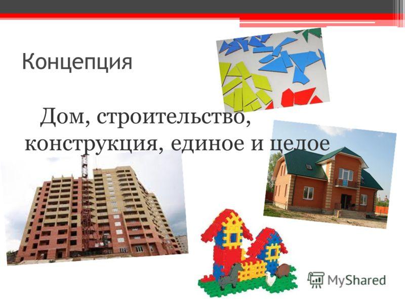Концепция Дом, строительство, конструкция, единое и целое