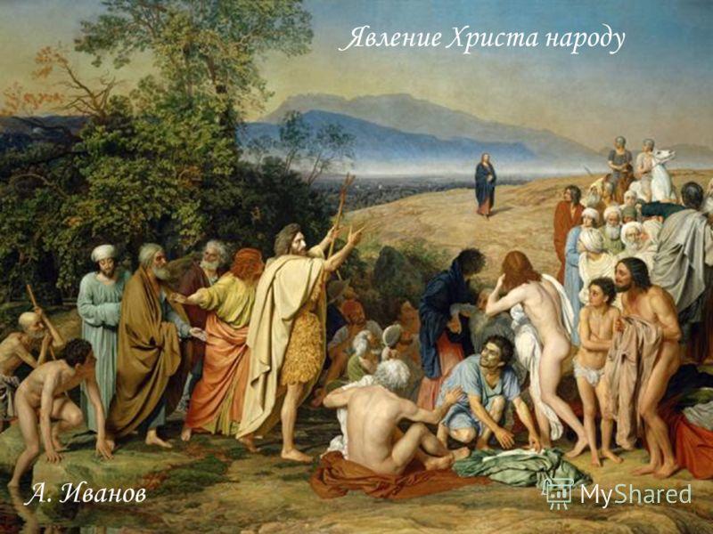 Последний день Помпеи К.Брюллов