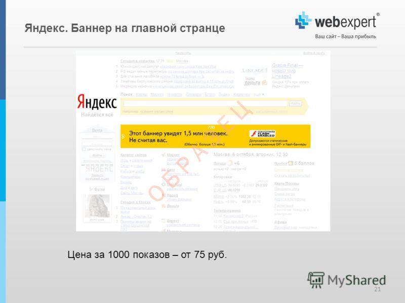 Яндекс. Баннер на главной странце 21 Цена за 1000 показов – от 75 руб.