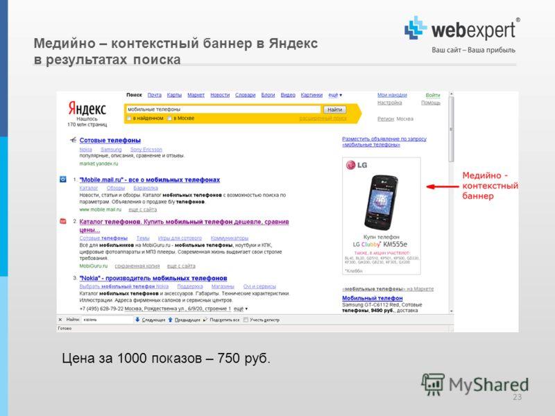 Медийно – контекстный баннер в Яндекс в результатах поиска 23 Цена за 1000 показов – 750 руб.