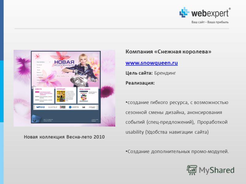 Компания «Снежная королева» www.snowqueen.ru Цель сайта: Брендинг Реализация: создание гибкого ресурса, с возможностью сезонной смены дизайна, анонсирования событий (спец-предложений), Проработкой usability (Удобства навигации сайта) Создание дополни