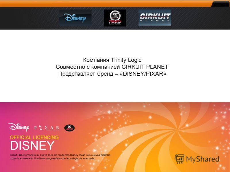 Компания Trinity Logic Совместно с компанией CIRKUIT PLANET Представляет бренд – «DISNEY/PIXAR»