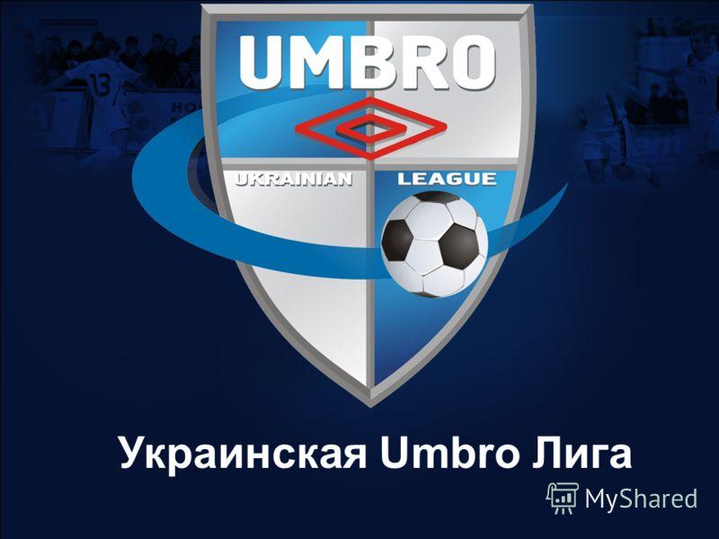 Украинская Umbro Лига
