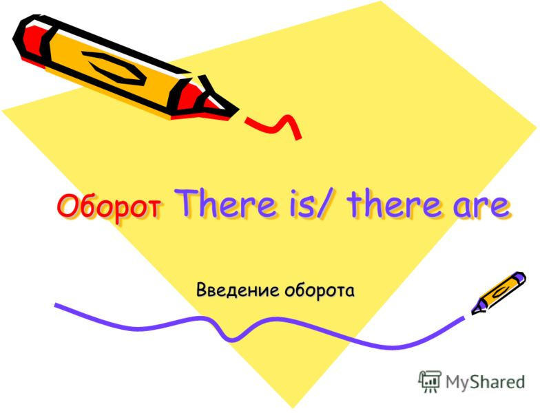 Оборот There is/ there are Оборот There is/ there are Введение оборота