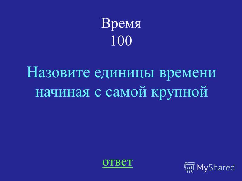 НАЗАД ВЫХОД 1)4 560 : 80 = 57 (м) с мукой 2)3 840 : 60 = 64 (м) с крупой 3)64 – 57 = 7 (м) Ответ: На 7 мешков с крупой больше.