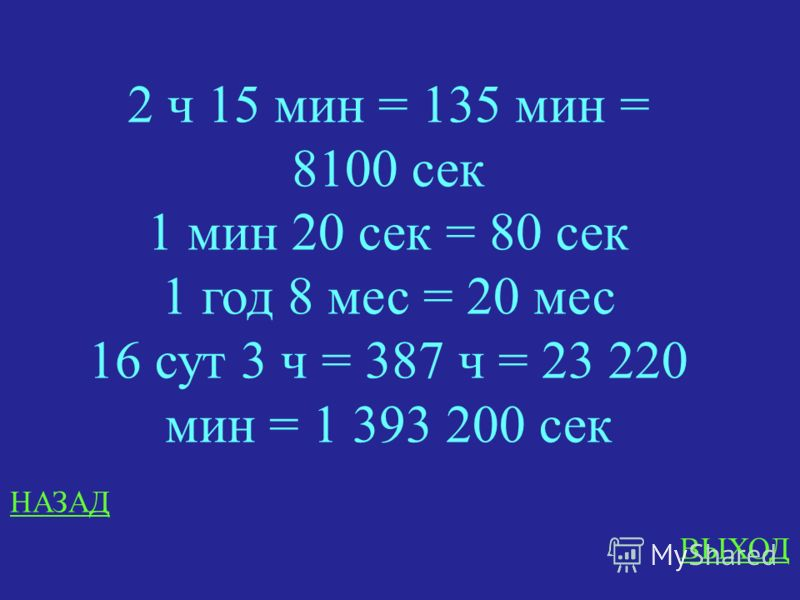 Время 200 Выразите в более мелких единицах: 2 ч 15 мин 1 мин 20 сек 1 год 8 мес 16 сут 3 ч ответ