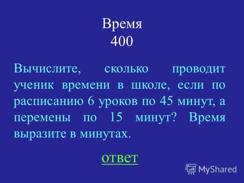 НАЗАД ВЫХОД 1. В месяце 30 или 31, 28 или 29 дней а)30 * 10 000 = 300 000 л б) 31 * 10 000 = 310 000 л в) 28 * 10 000 = 280 000 л г) 29 * 10 000 = 290 000 л 2. В году 365 или 366 дней (в високосный) а) 365 * 10 000 = 3 650 000 л б) 366 * 10 000 = 3 6