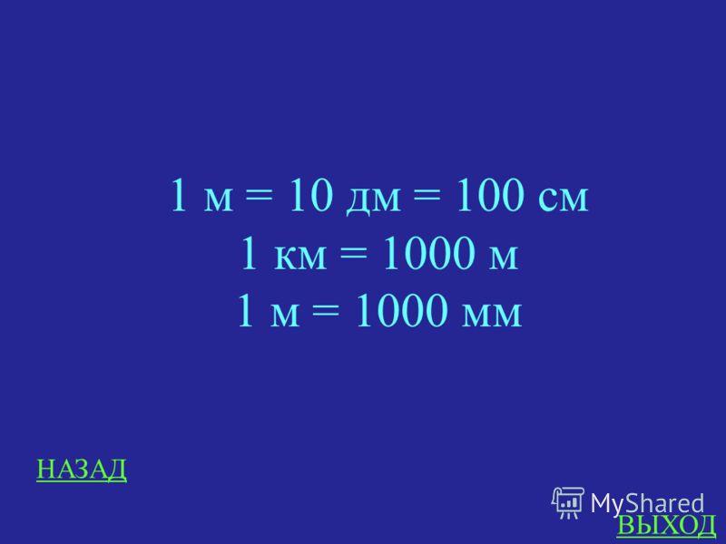 Длина, площадь 100 Вставьте пропущенные названия единиц длины: 1 …= 10 …= 100 … 1…= 1000 … ответ