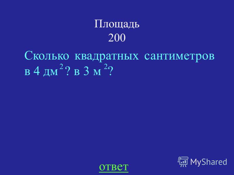 НАЗАД ВЫХОД 1 м = 10 дм = 100 см 1 км = 1000 м 1 м = 1000 мм
