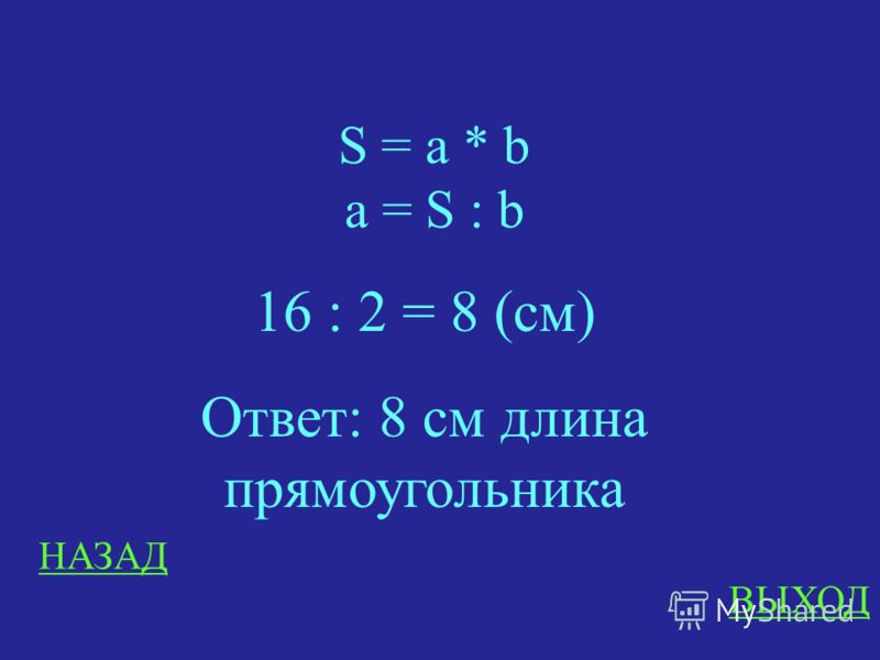 Длина и площадь 300 Площадь прямоугольника 16 квадратных сантиметров. Чему равна длина прямоугольника, если ширина 2 см? ответ