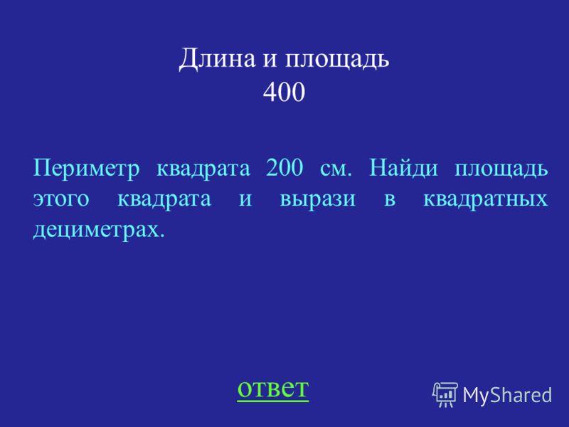 НАЗАД ВЫХОД S = a * b a = S : b 16 : 2 = 8 (см) Ответ: 8 см длина прямоугольника