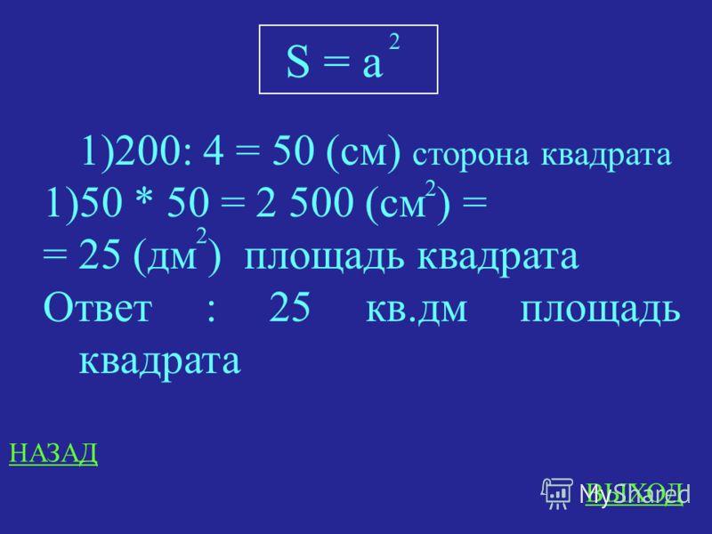 Длина и площадь 400 ответ Периметр квадрата 200 см. Найди площадь этого квадрата и вырази в квадратных дециметрах.