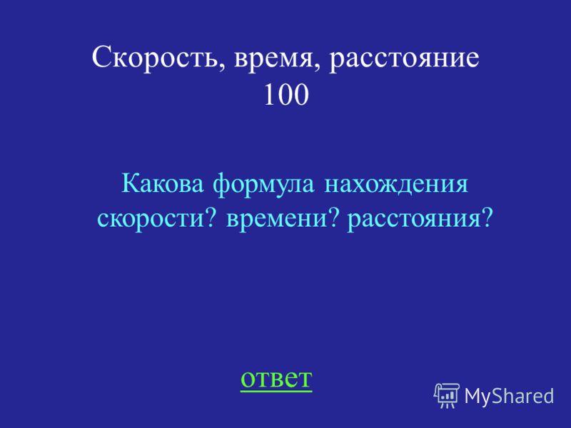 НАЗАД ВЫХОД 1 ар – 1 сотка, значит 6 соток = 600 м 600 – 56 = 544 (м ) Ответ: 544 м свободны. 2 2 2