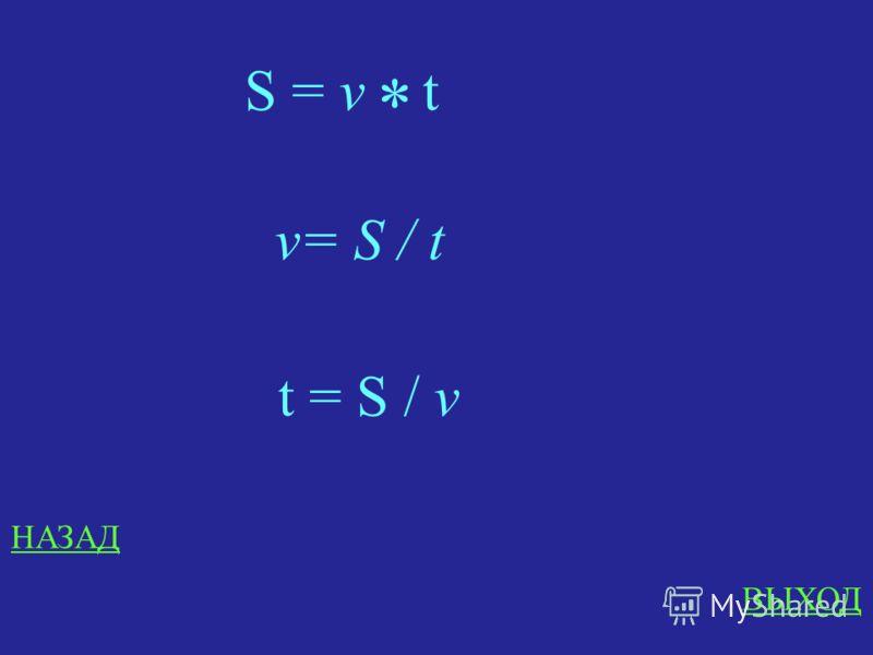 Скорость, время, расстояние 100 Какова формула нахождения скорости? времени? расстояния? ответ