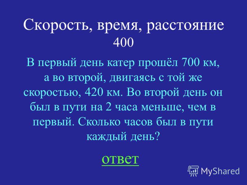 НАЗАД ВЫХОД 1)8 * 3=24 (км) в гору 2)12 * 2 = 24 (км) с горы 3) 24 + 24 = 48 (км) Ответ: 48 км проехал велосипедист