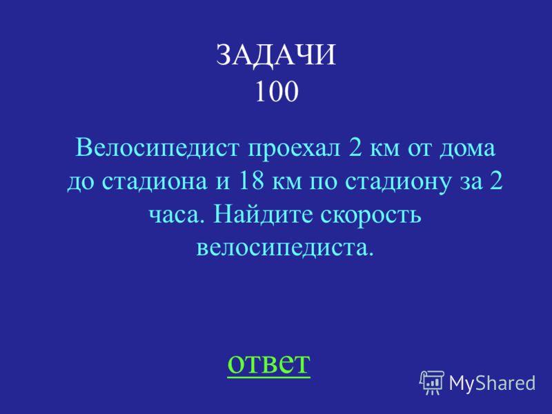 НАЗАД ВЫХОД 1) 6-4 = 2 (ч) 2)1400 : 2 = 700 (км) 3)700 * 4 = 2 800 (км) 4)700 * 6 = 4 200 (км) Ответ: 2 800 км пролетел первый самолёт, 4 200 км пролетел второй самолет.