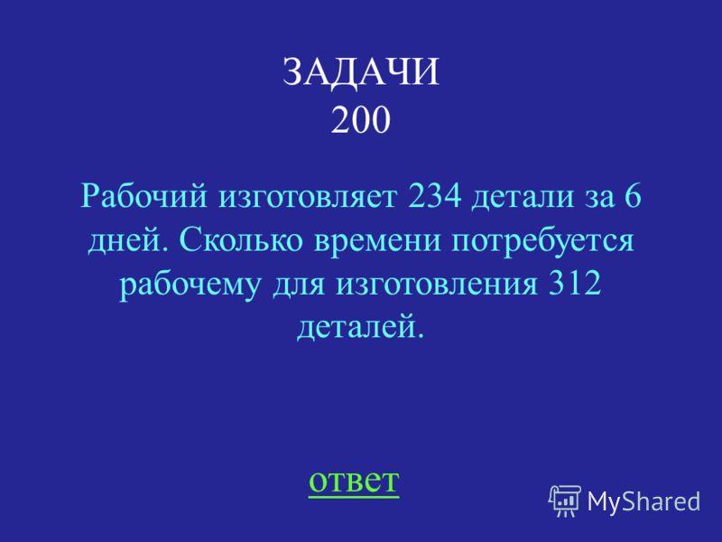НАЗАД ВЫХОД V=S/t Решение: 1)2+18 = 20 км 2)20 : 2 =10 км/ч Ответ: 10 км/ч скорость велосипедиста