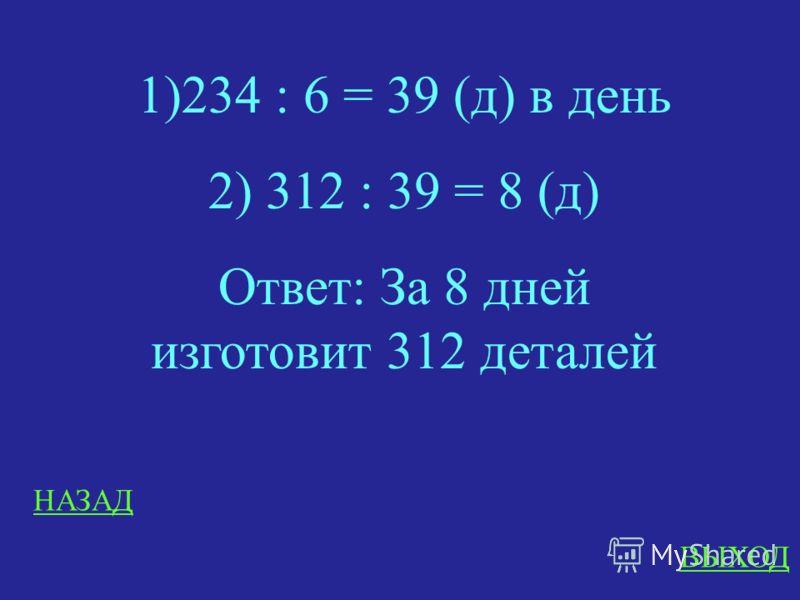 ЗАДАЧИ 200 Рабочий изготовляет 234 детали за 6 дней. Сколько времени потребуется рабочему для изготовления 312 деталей. ответ