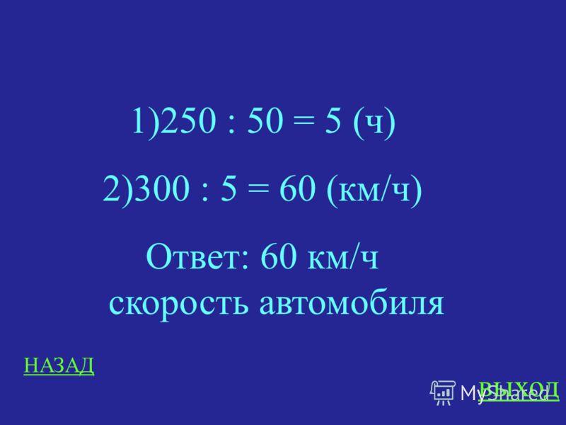 ЗАДАЧИ 500 Поезд проехал со скоростью 50 км/ч. За то же время автомобиль проехал 300 км. Какова скорость автомобиля? ответ