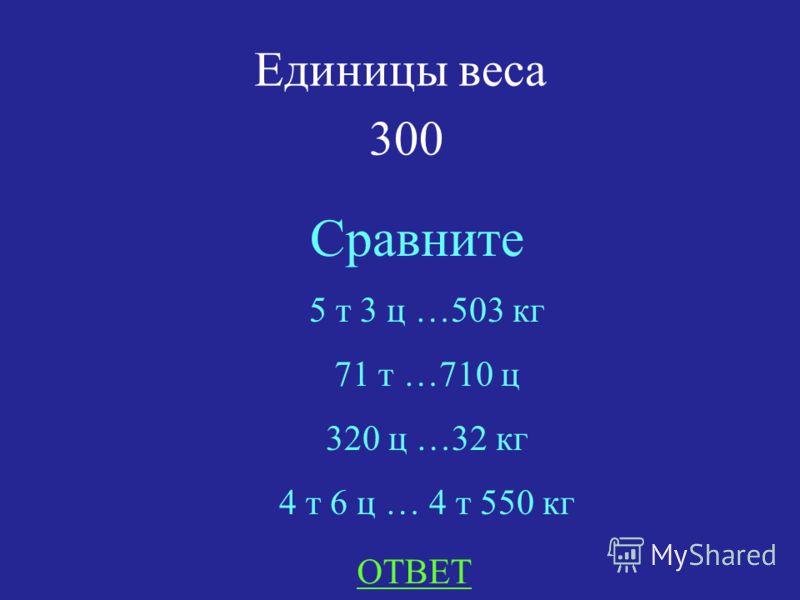 1200 кг = 1т 2ц 30ц = 3 т 600 000 кг = 6 000 ц = 600 т 578 000 000 г =578 т НАЗАД ВЫХОД
