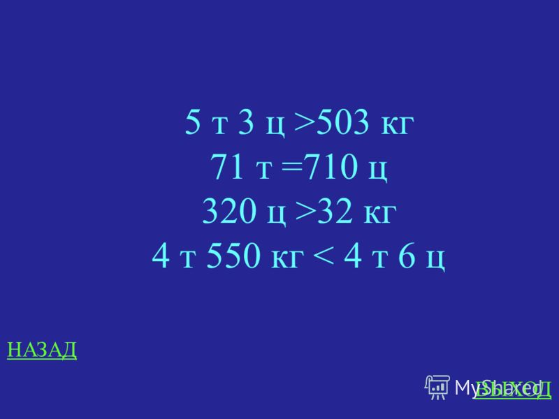 Единицы веса 300 Сравните ОТВЕТ 5 т 3 ц …503 кг 71 т …710 ц 320 ц …32 кг 4 т 6 ц … 4 т 550 кг