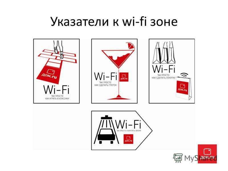 Указатели к wi-fi зоне