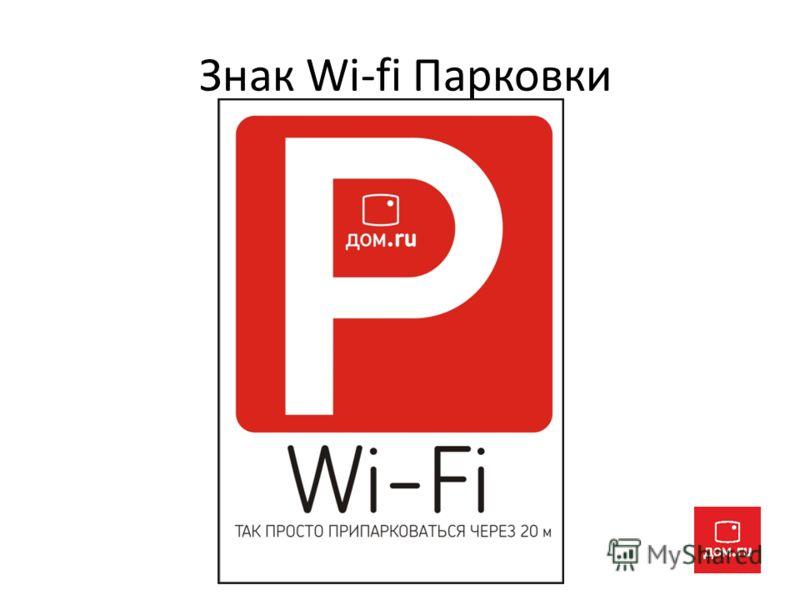 Знак Wi-fi Парковки
