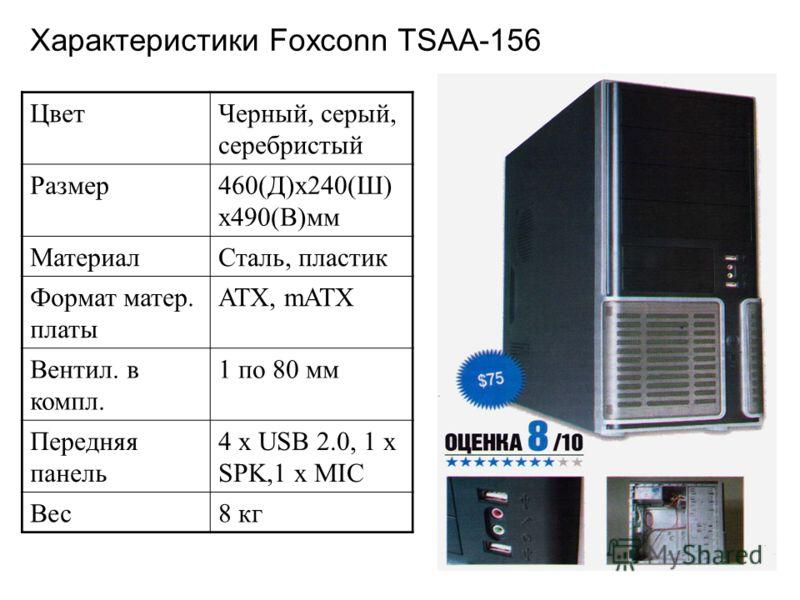 Характеристики Foxconn TSAA-156 ЦветЧерный, серый, серебристый Размер460(Д)х240(Ш) х490(В)мм МатериалСталь, пластик Формат матер. платы АТХ, mАТХ Вентил. в компл. 1 по 80 мм Передняя панель 4 x USB 2.0, 1 x SPK,1 x MIC Вес8 кг