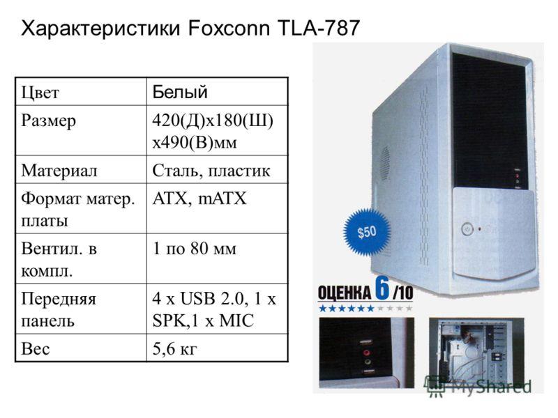 Характеристики Foxconn TLA-787 Цвет Белый Размер420(Д)х180(Ш) х490(В)мм МатериалСталь, пластик Формат матер. платы АТХ, mАТХ Вентил. в компл. 1 по 80 мм Передняя панель 4 x USB 2.0, 1 x SPK,1 x MIC Вес5,6 кг