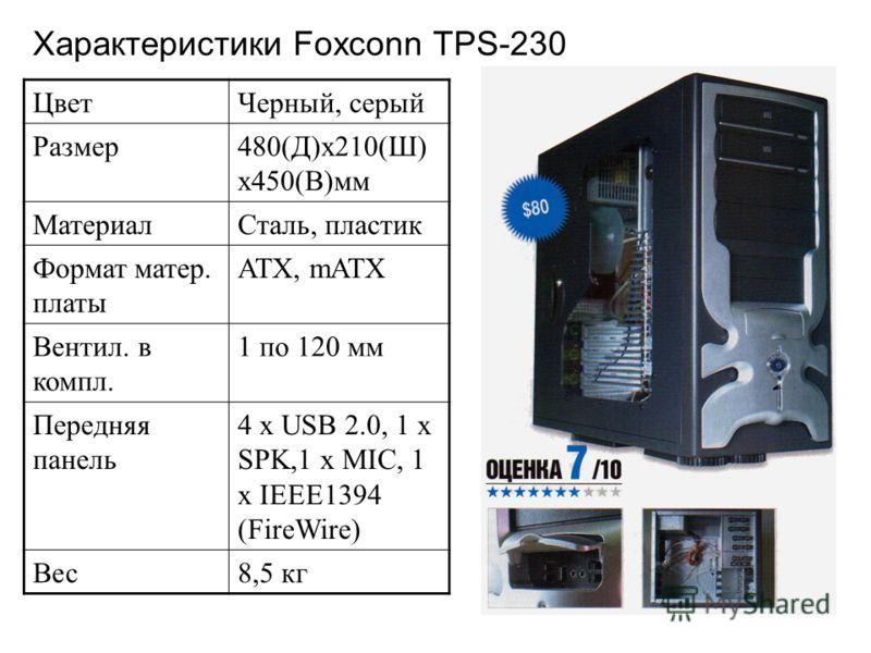 Характеристики Foxconn TРS-230 ЦветЧерный, серый Размер480(Д)х210(Ш) х450(В)мм МатериалСталь, пластик Формат матер. платы АТХ, mАТХ Вентил. в компл. 1 по 120 мм Передняя панель 4 x USB 2.0, 1 x SPK,1 x MIC, 1 x IEEE1394 (FireWire) Вес8,5 кг