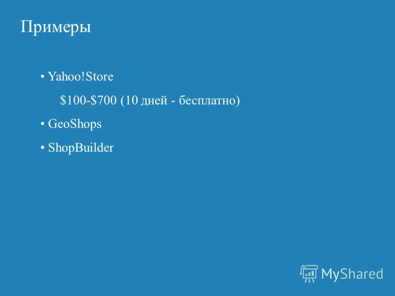 Примеры Yahoo!Store $100-$700 (10 дней - бесплатно) GeoShops ShopBuilder