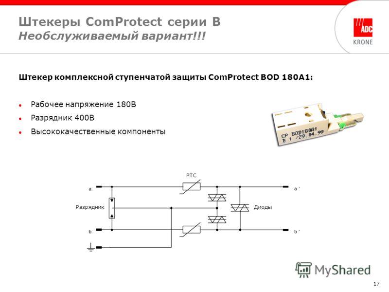 17 PTC РазрядникДиоды Штекеры ComProtect серии B Необслуживаемый вариант!!! Штекер комплексной ступенчатой защиты ComProtect BOD 180A1: Рабочее напряжение 180В Разрядник 400B Высококачественные компоненты