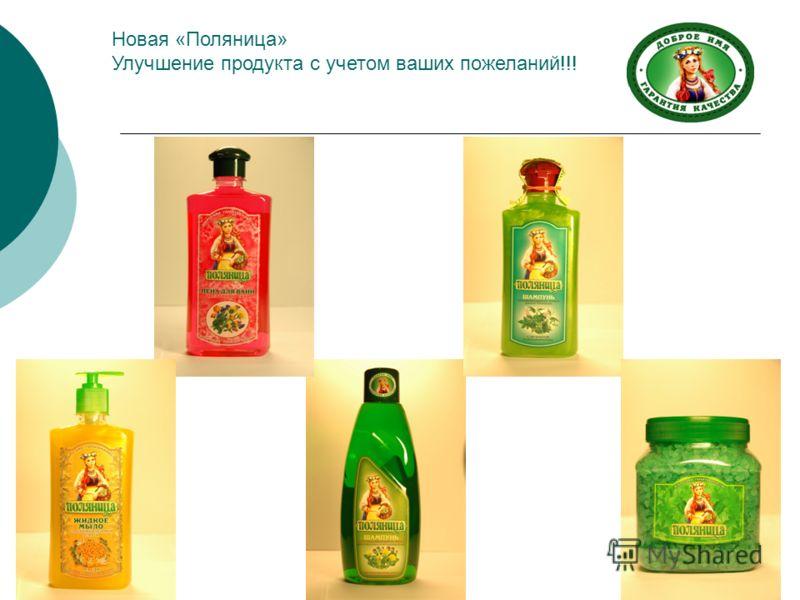 Новая «Поляница» Улучшение продукта с учетом ваших пожеланий!!!