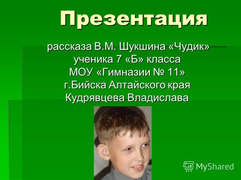 """Презентация по литературе на тему """"в. Шукшин. Рассказы. """"чудик."""