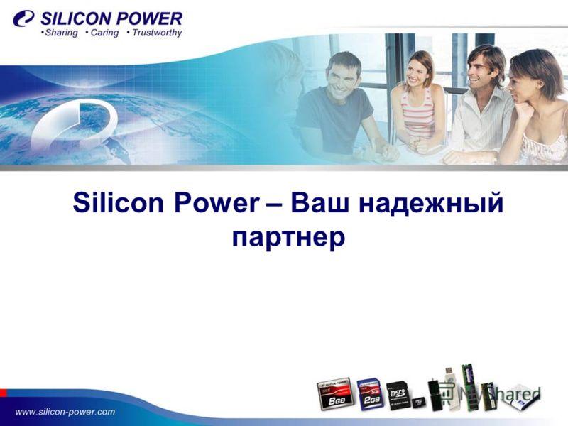 1 Silicon Power – Ваш надежный партнер