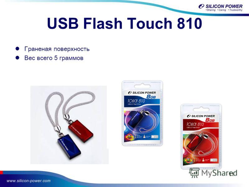 11 USB Flash Touch 810 Граненая поверхность Вес всего 5 граммов