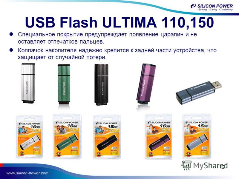12 USB Flash ULTIMA 110,150 Специальное покрытие предупреждает появление царапин и не оставляет отпечатков пальцев. Колпачок накопителя надежно крепится к задней части устройства, что защищает от случайной потери.