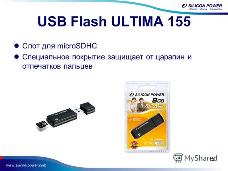 13 USB Flash ULTIMA 155 Слот для microSDHC Специальное покрытие защищает от царапин и отпечатков пальцев