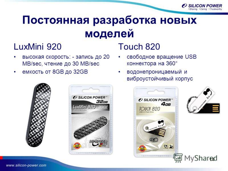 14 Постоянная разработка новых моделей LuxMini 920 высокая скорость: - запись до 20 MB/seс, чтение до 30 MB/sес емкость от 8GB до 32GB Touch 820 свободное вращение USB коннектора на 360° водонепроницаемый и виброустойчивый корпус