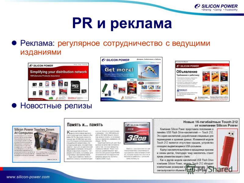 20 Реклама: регулярное сотрудничество с ведущими изданиями Новостные релизы PR и реклама