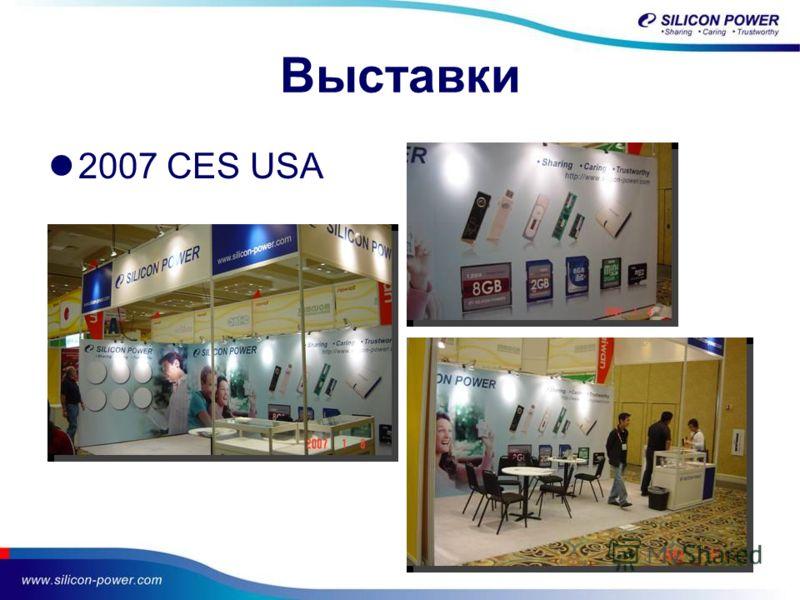26 Выставки 2007 CES USA