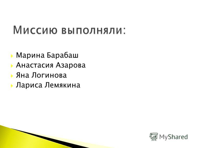 Марина Барабаш Анастасия Азарова Яна Логинова Лариса Лемякина