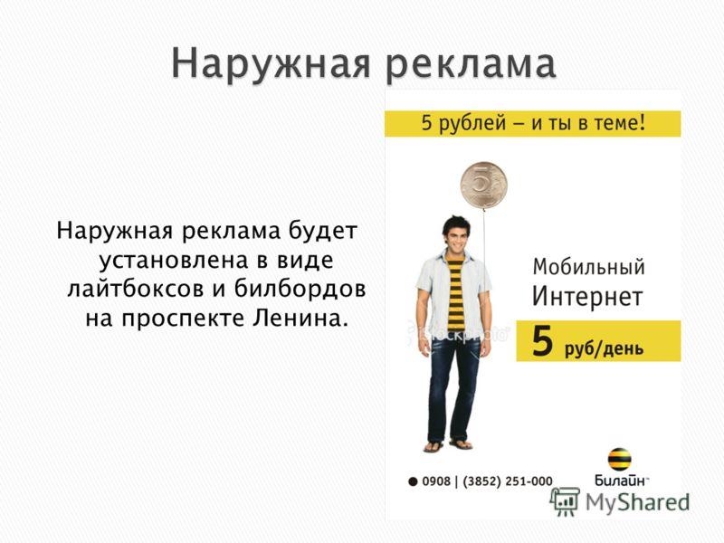 Наружная реклама будет установлена в виде лайтбоксов и билбордов на проспекте Ленина.