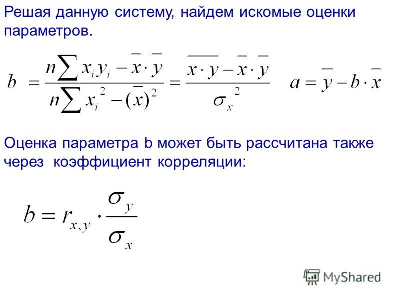 Решая данную систему, найдем искомые оценки параметров. Оценка параметра b может быть рассчитана также через коэффициент корреляции: