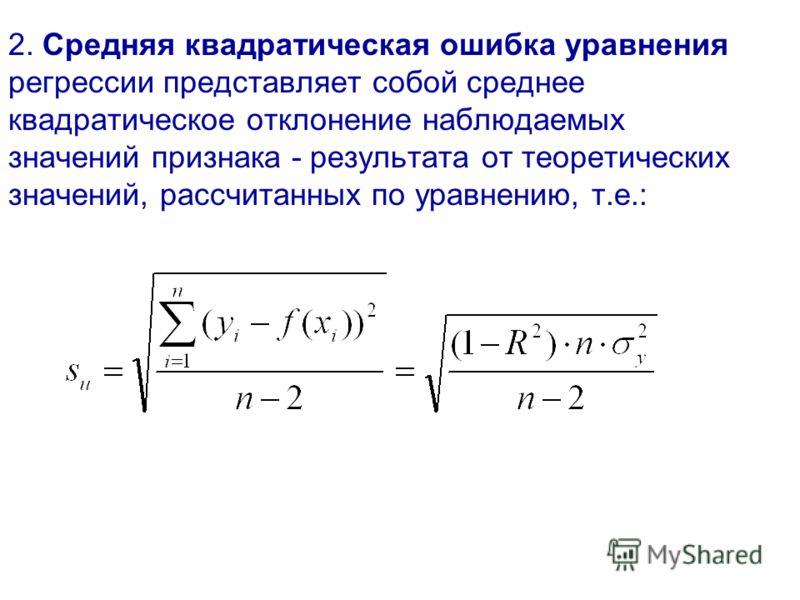 2. Средняя квадратическая ошибка уравнения регрессии представляет собой среднее квадратическое отклонение наблюдаемых значений признака - результата от теоретических значений, рассчитанных по уравнению, т.е.: