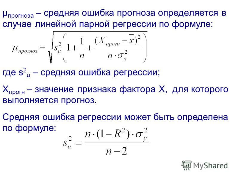 μ прогноза – средняя ошибка прогноза определяется в случае линейной парной регрессии по формуле: где s 2 u – средняя ошибка регрессии; Х прогн – значение признака фактора Х, для которого выполняется прогноз. Средняя ошибка регрессии может быть опреде