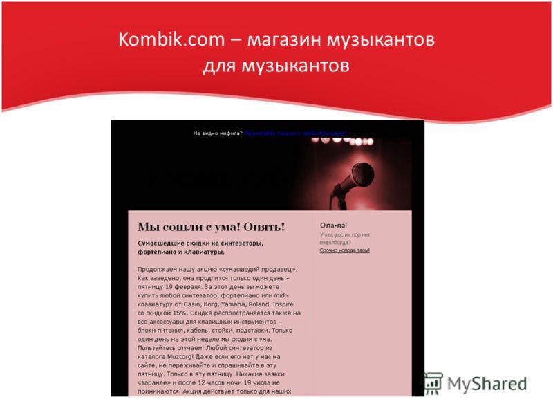 Kombik.com – магазин музыкантов для музыкантов