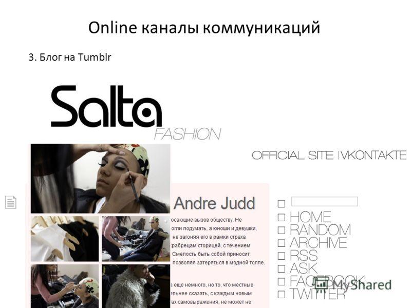 3. Блог на Tumblr Online каналы коммуникаций