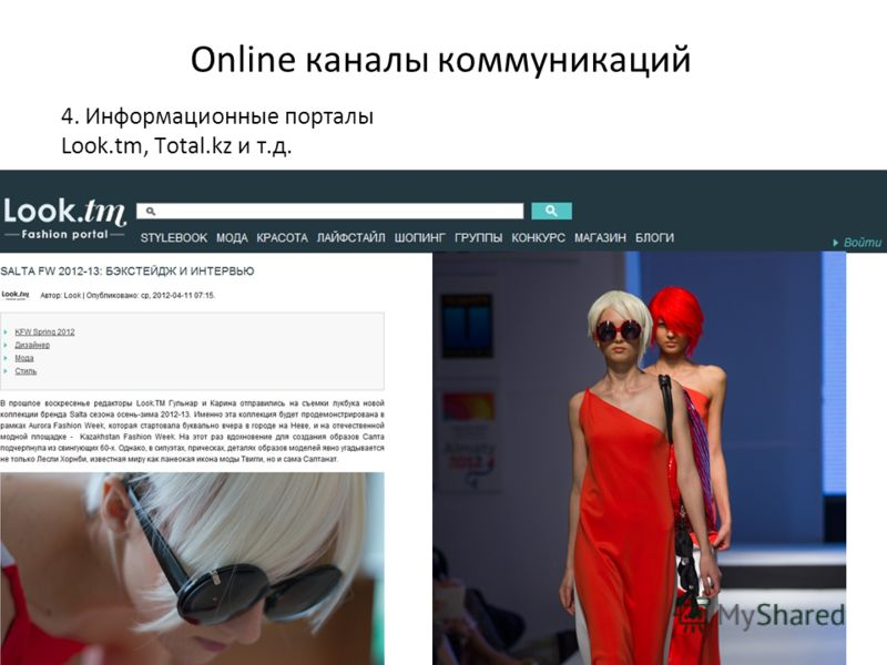 4. Информационные порталы Look.tm, Total.kz и т.д. Online каналы коммуникаций